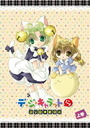Di Gi Charat Nyo DVD Box Part 1 of 2 [Priced-down Reissue]
