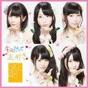 Kiss Datte Hidarikiki / SKE48