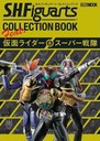 S.H. Figuarts Collection Book feat. Kamen Rider & Super Sentai / Hobby Japan