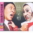 Gei School Otokogumi!! Sendai Kamotsu
