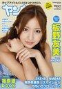 Yan Yan / Tokuma shoten