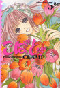 Kobato. 5 (Kadokawa Comics Ace)/CLAMP