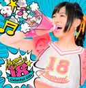 18 -Colorful Gift- / Konomi Suzuki