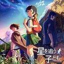 [Theatrical Feature] Hoshi wo Ou Kodomo - Original Soundtrack / Animation Soundtrack