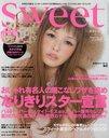 sweet / sweet Henshubu / Rinka