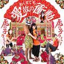 Akumademo, Ai Yue no Shodo / Toranoko Rammy