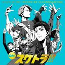 Oh! Suketora!!! Yuri!!! on ICE / Original Skate Song Collection / Animation Soundtrack
