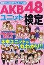 AKB48 Unit Special Kentei / AKB48