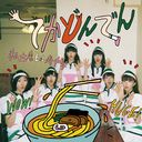 Dekadondon (Type B) [CD+Bluray]