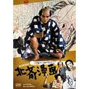 Hokusai Manga / Japanese Movie