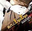 Masayo to ByeBye / CindyKate