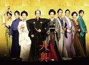 Ooku - Danjo Gyakuten - / Japanese Movie