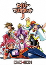 EMOTION the Best Saber Marionette J DVD Box [Priced-down Reissue]