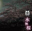Minazakura / Kiryu
