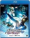 Ultraman Zero Gaiden Killer The Beatstar [Blu-ray] Stage I Kotetsu no Uchu
