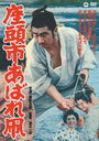 Zatoichi Abaredako [Priced-down Reissue]