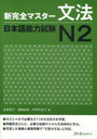New Perfect Master Grammar Japanese Language Proficiency Test / Tomomatsu Etsuko