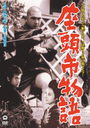 Zatoichi Monogatari [Priced-down Reissue]
