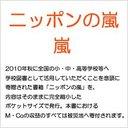 Nippon no Arashi / Arashi
