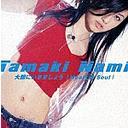 5to sencillo: Daitan ni Ikimashou ~Heart & Soul~ [2004.07.14]  SRCL-6109