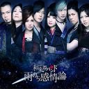 Ame Nochi Kanjyo Ron / Wagakki Band