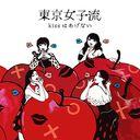 kiss wa agenai [CD+DVD]