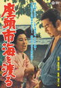 Zatoichi Umi wo Wataru [Priced-down Reissue]