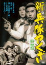 Shin Heitai Yakuza [Priced-down Reissue]