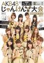 AKB48 Janken Senbatsu Official Guide Book 2011 / AKB48