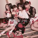 kiss wa agenai [CD]