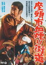 Zatoichi Chishiburi Kaido [Priced-down Reissue]