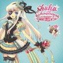 Shokotan Cover / Shoko Nakagawa