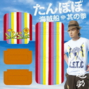 Tanpopo / Kaizokusen / Sonote / Yusuke