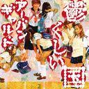 Utsukushii Kuni / Urbangarde