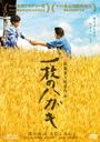 Postcard (Ichimai no Hagaki) / Japanese Movie