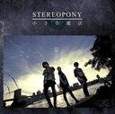 Chiisana Maho / Stereopony