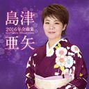 Aya Shimazu 2016 Nen Zenkyoku Shu / Aya Shimazu