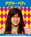 Ugly Betty Season 2 Compact Box