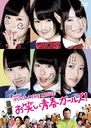NMB48 Geinin! The Movie Owarai Seishun Girls! / Japanese Movie