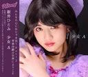 Shojo A [CD+DVD]