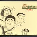 Mini Soundtrack [yoshi ZIBURI to issyoni tukuruzo! / Akiko Yano / Isao Takahata