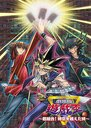 Yu-Gi-Oh! 3D: Bonds Beyond Time [Blu-ray] [3D]