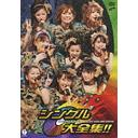 Morning Musume - Concert Tour 2008 Haru - Single Sai Shugo!! 