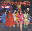 C-ute - Single Video [Edo no Temari Uta II] 