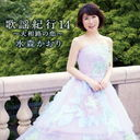Kayo Kiko 14 - Yamatoji no Koi - / Kaori Mizumori