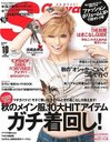 S cawaii! 2011 October Issue [Front Cover] Ayumi Hamasaki