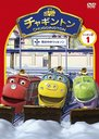 Chuggington Season 2 Vol.1