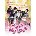 Doki Doki My Love (Japanese title) DVD Box 1
