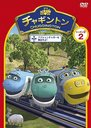 Chuggington Season 2 Vol.2