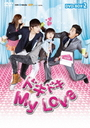 Doki Doki My Love (Japanese title) DVD Box 2
